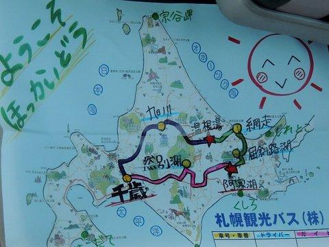 0220hokaidou177.jpg