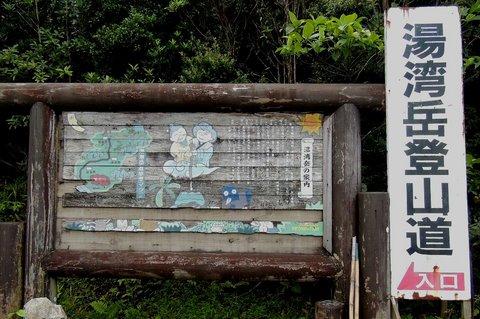 131012湯湾岳25.jpg